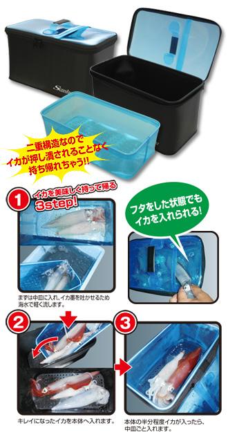赤イカ・マイカBOX DX