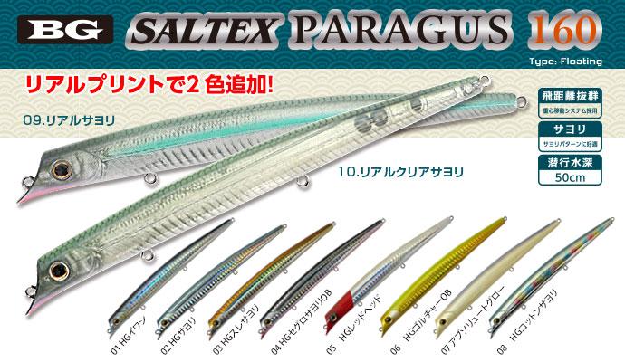 BG SALTEX PARAGUS160