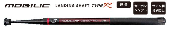 MOBILIC LANDING SHAFT Type R
