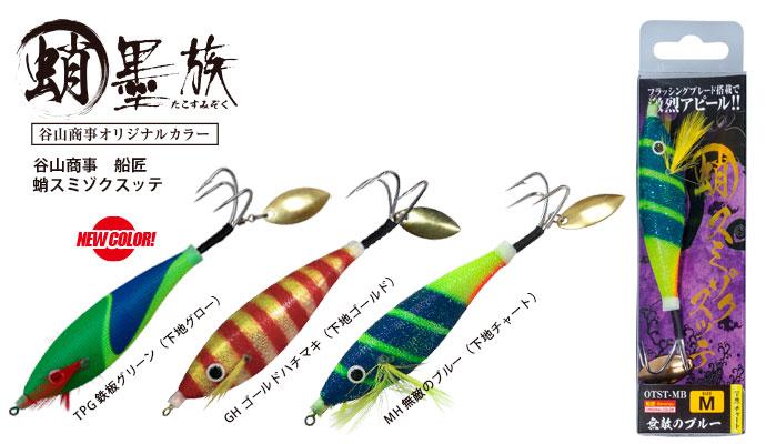 蛸スミゾクスッテ